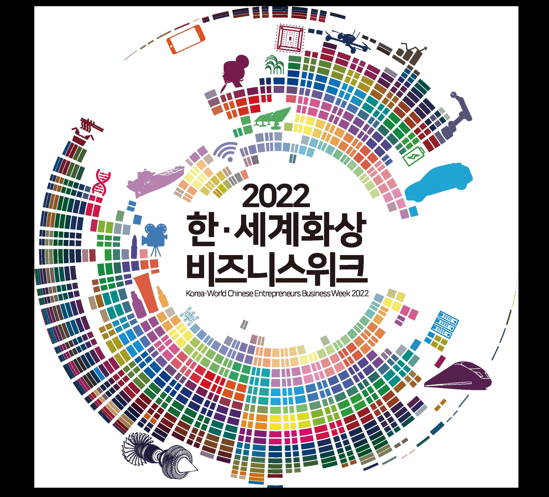 2020 한 세계화상 비즈니스위크 2020.11.11~15 CECO 및 창원시 일원